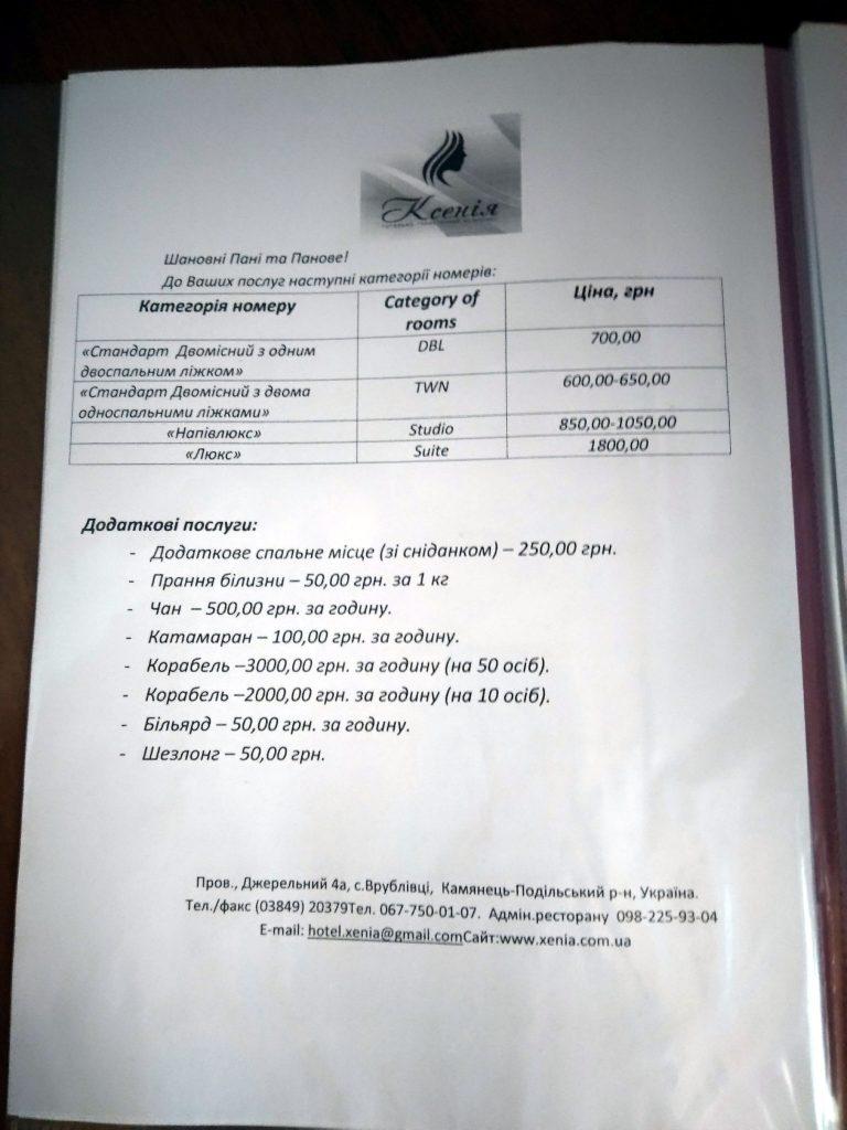 Готель Ксенія - додаткові послуги