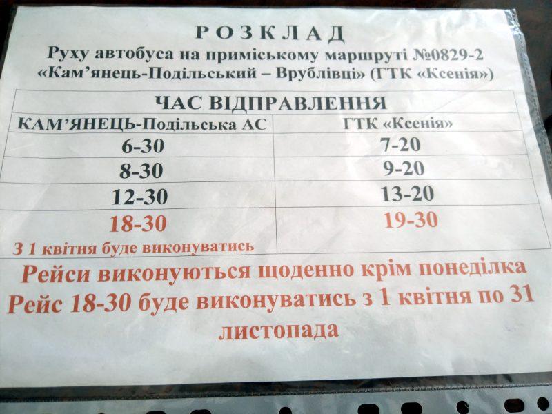Розклад руху автобуса до готелю Ксенія (Врублівці)