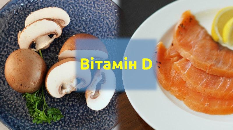 В яких продуктах є вітамін D